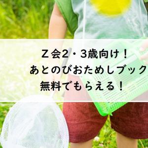 2・3歳のママ必見!Z会特製教材【あとのびおためしブック】が無料でもらえる!!