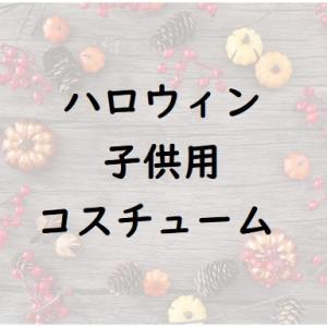 ハロウィンパーティー 子供の人気コスチューム【Amazon】