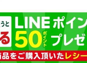 セブンイレブンでお茶、紅茶購入でLINEポイント50Pが必ずもらえるキャンペーン実施!