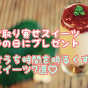 【2020年母の日】おすすめ人気お取り寄せスイーツギフト7選!