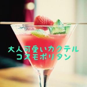 大人可愛いお酒「コスモポリタン」でお家女子会!レシピ公開