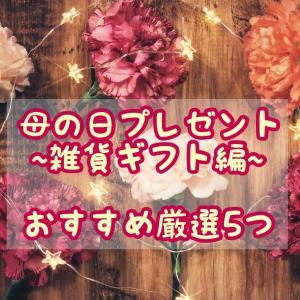 【母の日】2020年おすすめプレゼント5選~雑貨ギフト編~
