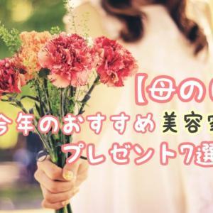 【母の日】美容家電をプレゼントするならこれ!今年のおすすめ7選!