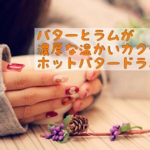 寒い日にピッタリなホットカクテル「ホット・バタード・ラム」のレシピ&紹介!