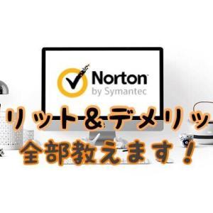 【ノートン】こんな人におすすめ!人気No.1セキュリティソフトのメリット・デメリット徹底レビュー