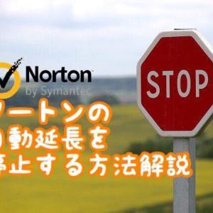 【最新版】ノートンの自動延長は高い!簡単に停止する方法・手順徹底解説