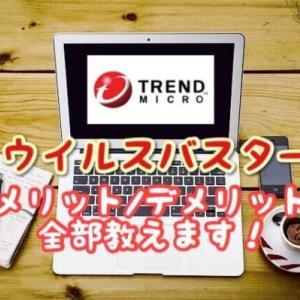 【ウイルスバスター】日本一人気のセキュリティソフトはどんな人におすすめ?デメリット・デメリット比較レビュー
