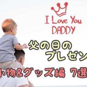 【小物&グッズ編】父の日のおすすめプレゼント特集!おすすめギフト7選!