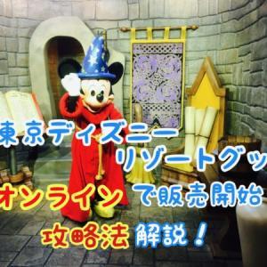 【速報】東京ディズニーリゾートがオンラインで公式グッズ販売開始!注意点や攻略法を徹底解説