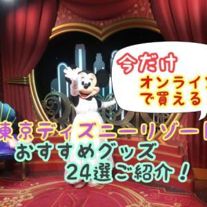 【最新版】オンラインで買える!「東京ディズニーリゾート公式グッズ」おすすめ人気商品24選