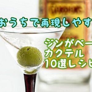 【ジン】お家で再現しやすいジンべースのカクテル10選レシピ!