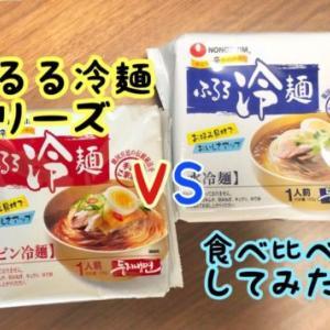 【夏にピッタリ】ふるる冷麺「水冷麺」と「ビビン麺」両方食べてみた!味の比較&感想レビュー!