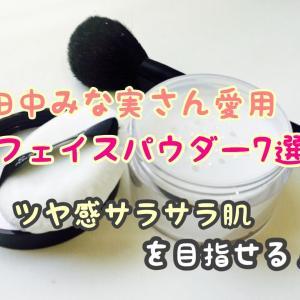田中みな実さん愛用フェイスパウダー7選まとめ【ツヤ感サラサラ肌になる】