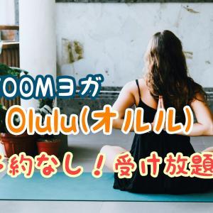 ZOOMヨガのおすすめは断然「オルル」【受け放題/無料体験あり】