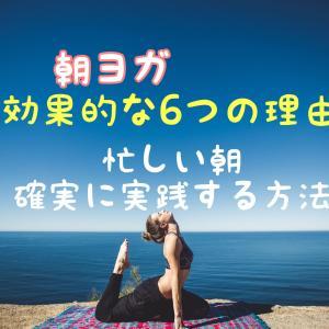 朝ヨガの知られざる効果6選!忙しい朝のヨガ実践方法【確実に継続できる】