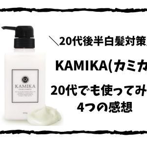 KAMIKA(カミカ)を使ってみた4つの感想!20代からできる白髪ケア【口コミ】