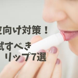 唇の皮むけを繰り返す理由!その悩みに絶対試すべきリップ7選【荒れるを解決】