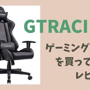 GTRACINGゲーミングチェアを組み立てて使ってみたレビュー【GTBEE-BLACK口コミ】
