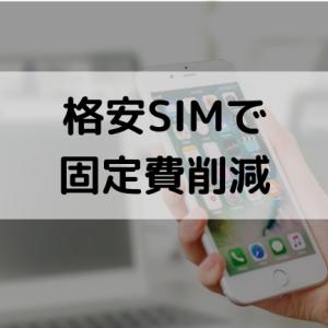 格安SIMで固定費削減