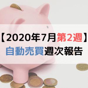 【2020年7月第2週】自動売買週次報告