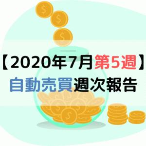 【2020年7月第5週】自動売買週次報告
