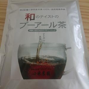 静岡のプーアル茶【小栗農園】