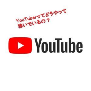【副業】Youtubeで稼ぐ仕組みについて