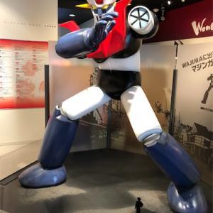記憶旅行の旅 石川県 輪島市  永井豪記念館
