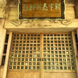 記憶旅行の旅 秋田県 保呂羽山 波宇志別神社