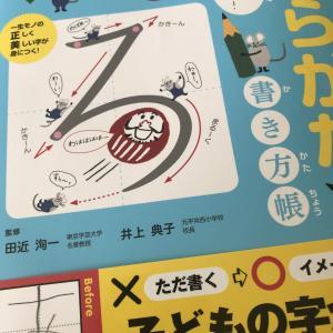 ゲルマン夫に日本語レッスンを始めました