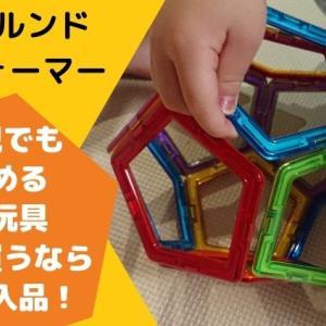 マグフォーマーは1歳からでも遊べる知育玩具!長く遊べるおもちゃこそ早めに取り入れよう