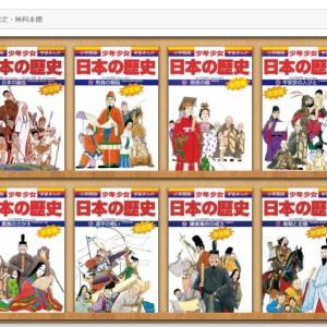 【期間限定】小学館の漫画が無料!