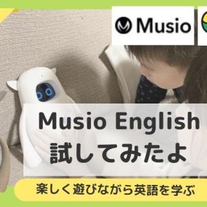英会話ロボットMusioで子供が楽しく英語を学べる