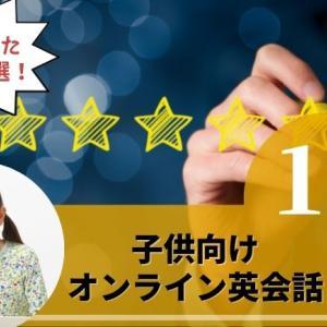 全力で紹介したい子供向けオンライン英会話サービス12選!