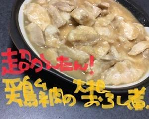 【超簡単】鶏胸肉を使ったさっぱりレシピ