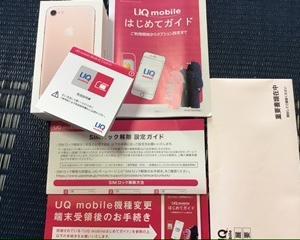 【UQモバイル】iPhone7購入、こんな感じ♪