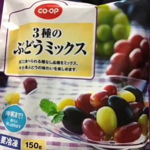 【コープ/生協】たべてみたよ!3種のぶどうミックス