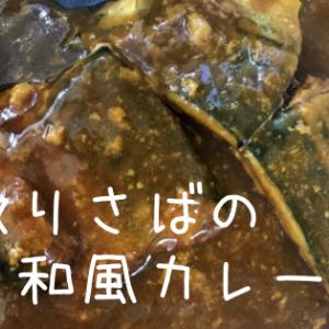 【コープ/生協】たべてみたよ!さばの和風カレー煮