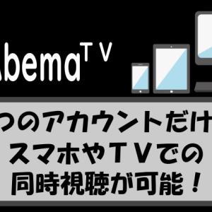 Abemaプレミアムのアカウントは複数端末で共有可能!【同時視聴は2台まで】