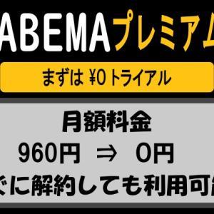 Abemaプレミアムの無料トライアル登録方法と解約方法も徹底解説!【AbemaTV】