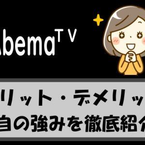 AbemaTVの使い方、メリット・デメリット【独自の強みも紹介】