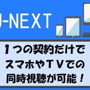 U-NEXTは1つの契約で複数端末による同時視聴が可能!【最大4台】