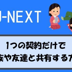 家族共有に便利なU-NEXTのファミリーアカウント機能【設定手順も解説】