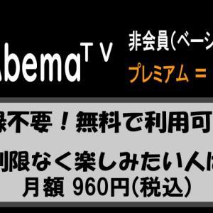 AbemaTVは無料でも利用可!料金の仕組み&有料プランとの違いを解説!