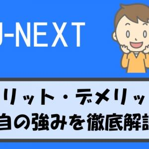 U-NEXTの使い方、メリット・デメリット【独自の強みを徹底紹介】