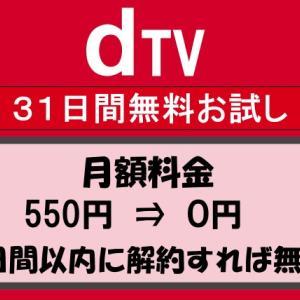 dTVの無料お試し登録方法と解約方法も徹底解説【無料期間31日】