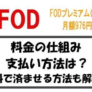 FODの料金仕組みや支払い方法を解説!無料で利用する条件もご紹介!