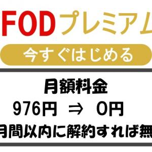 FODプレミアムの無料トライアルを0円で済ませる条件&解約手順も解説!
