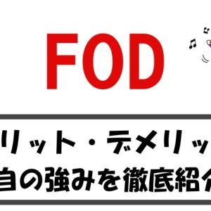 FODの使い方から利用してわかったメリット・デメリットまでを紹介!