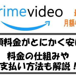 Amazonプライムビデオは最安値!料金の仕組みや支払い方法も紹介!